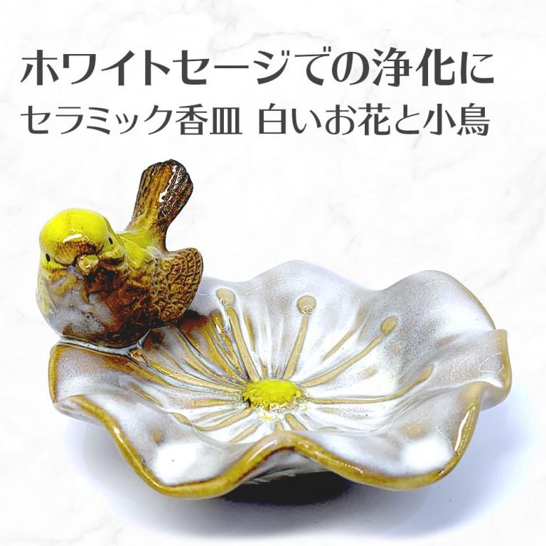 香皿 白いお花と小鳥 浄化用皿 スマッジングトレー セラミック製