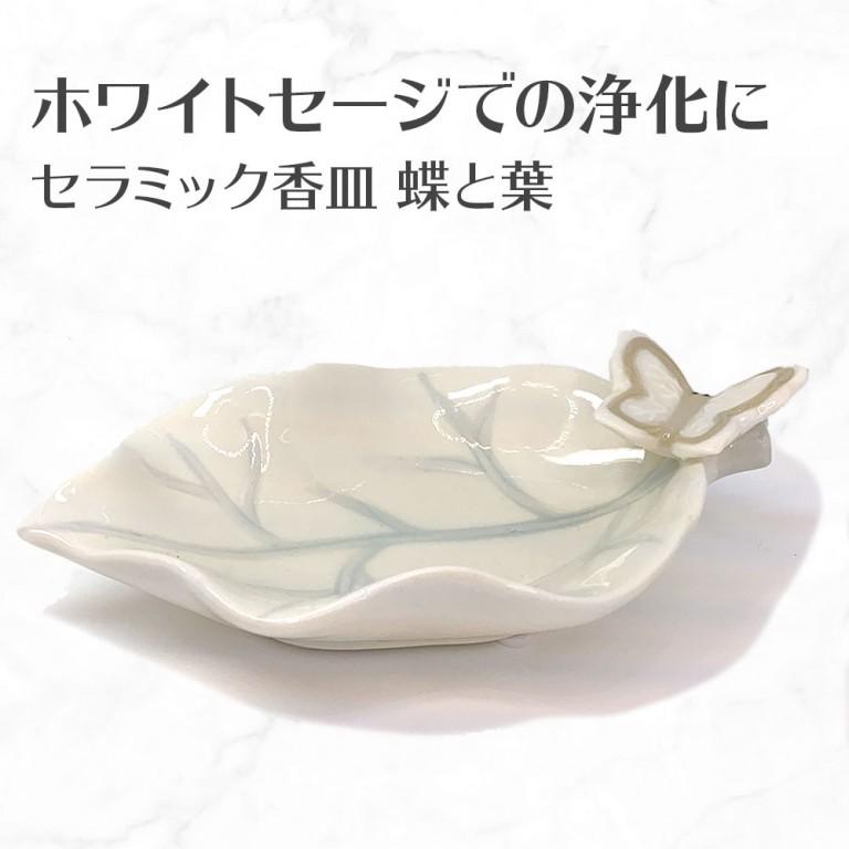 香皿 蝶と葉 浄化用皿 スマッジングトレー セラミック製