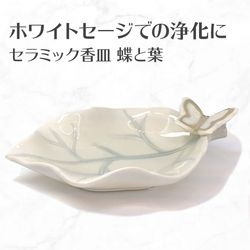 香皿K 蝶と葉 浄化用皿 スマッジングトレー セラミック製