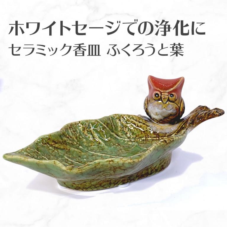 香皿 ふくろうと葉 浄化用皿 スマッジングトレー セラミック製