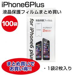 iPhone6plus液晶保護フィルム(2枚入) 【100袋まとめ買いお得商品】