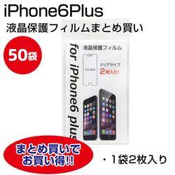 iPhone6plus液晶保護フィルム(2枚入) 【50袋まとめ買いお得商品】