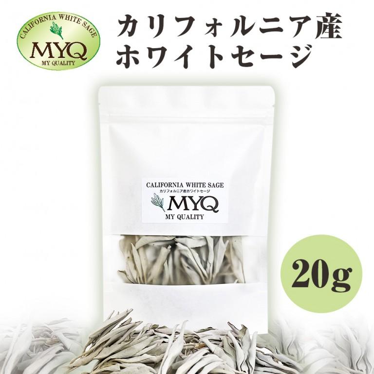 ホワイトセージ 浄化用 セージ カリフォルニア産 WhiteSage MYQ 20g クラスター