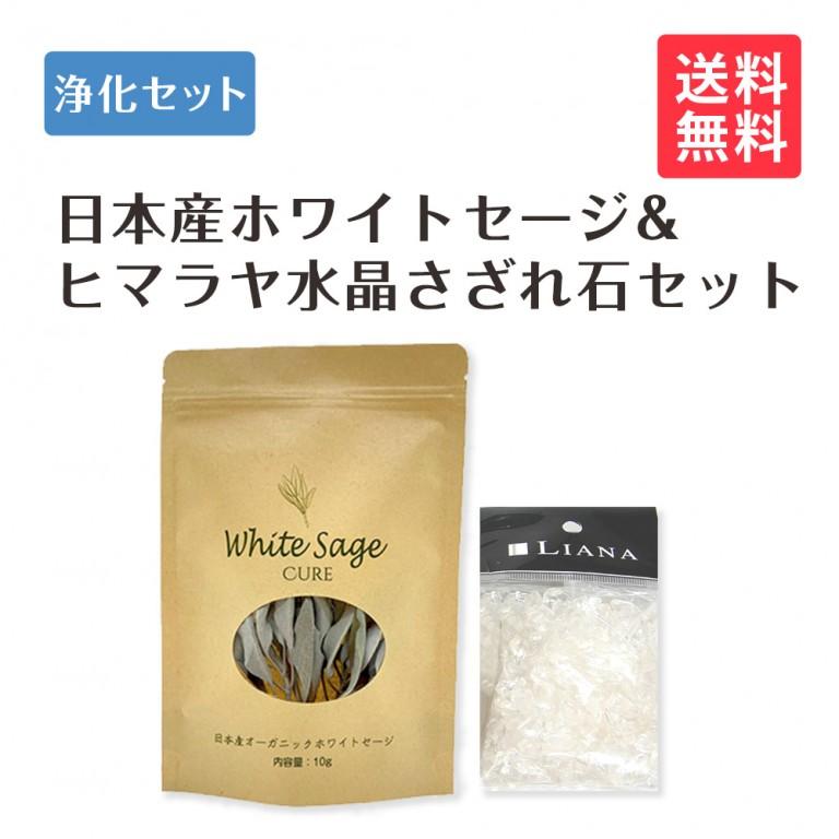 浄化セット11 浄化セット11 [無農薬・限定数]日本産 ホワイトセージ と ヒマラヤ産水晶さざれ石