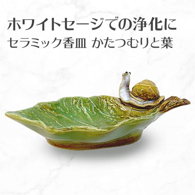 香皿 かたつむりと葉 浄化用皿 スマッジングトレー セラミック製