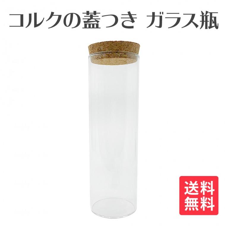 ガラス 瓶 コルク瓶 シンプル きれい 蓋付き 容器 20cm×6.3cm