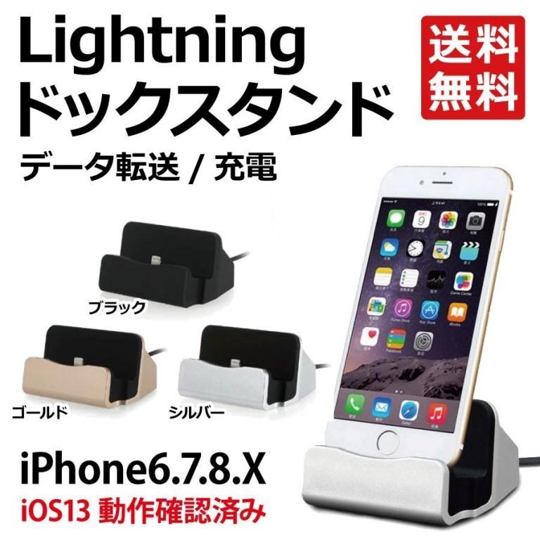 Lightning ドックスタンド データ転送 充電 iPhone ipad 卓上 ライトニング