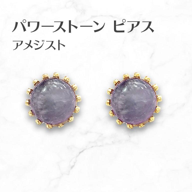 アメジスト ピアス Amethyst Earrings