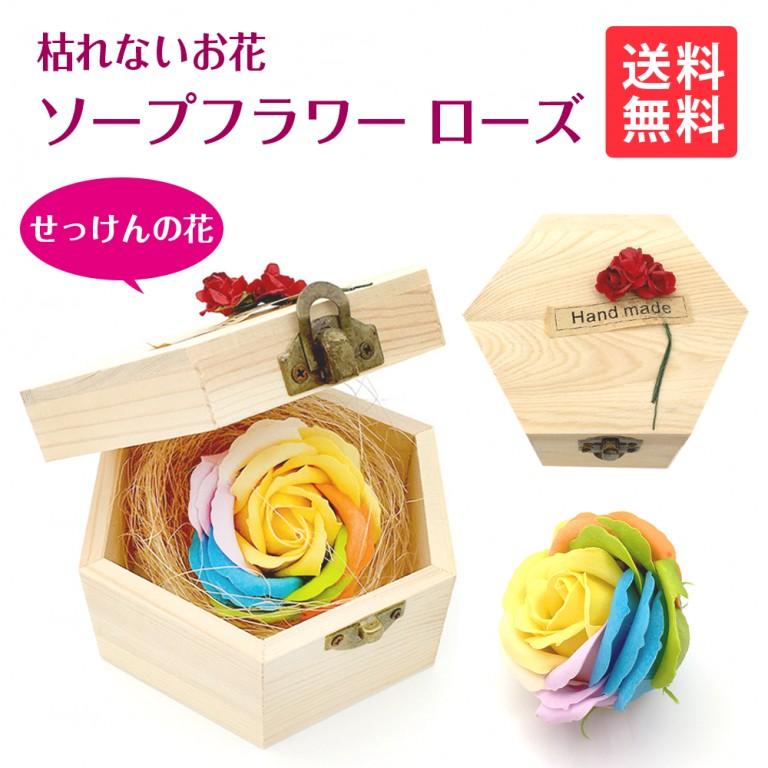 ソープフラワー シャボンフラワー 石けんのお花 造花 プレゼント・お祝いに