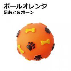 ボールオレンジ 足あと&ボーン