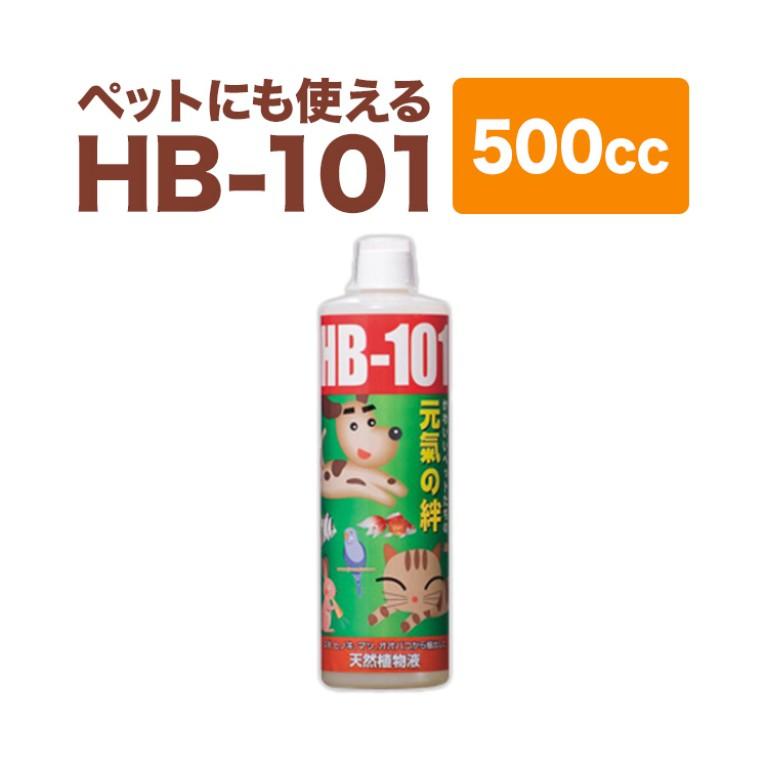【メーカー直販店】ペットの健康増進に「ペットにも使えるHB-101」【500cc】HB101