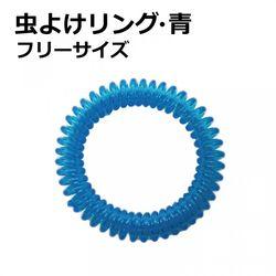 虫よけリング・青 フリーサイズ