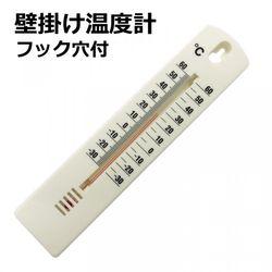 壁掛け温度計 フック穴付