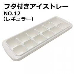 フタ付きアイストレーNo.12(レギュラー)