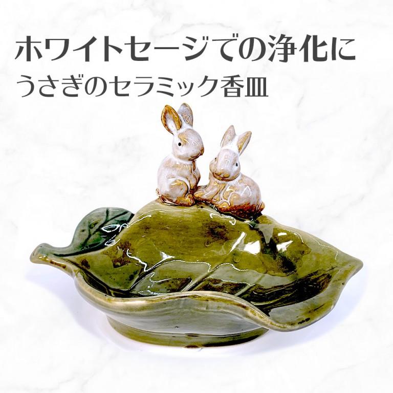 香皿 うさぎと葉 浄化用皿 スマッジングトレー セラミック製