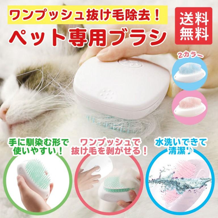 犬 猫 ペット専用ブラシ グルーミングブラシ