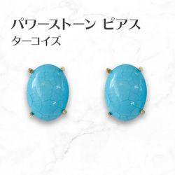 ターコイズ ピアス Turquoise Earrings パワーストーンピアス