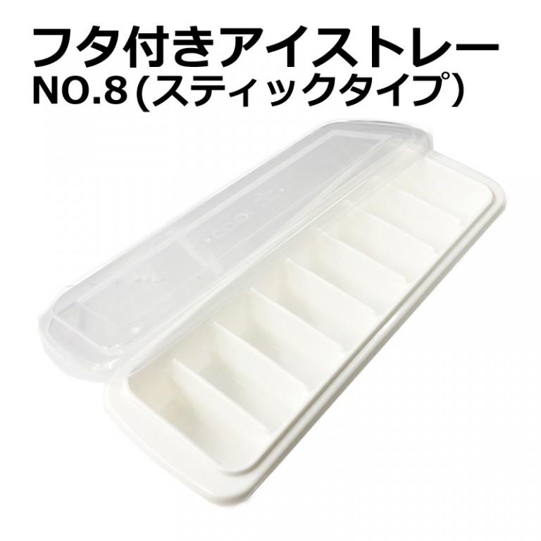 フタ付きアイストレーNo.8(スティックタイプ)