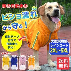 犬用レインコート 犬服 レインコート 大型犬 反射テープ付き 裏地 メッシュ 梅雨 雨具 ポンチョ カッパ 雨の日 お散歩 ペット服 送料無料
