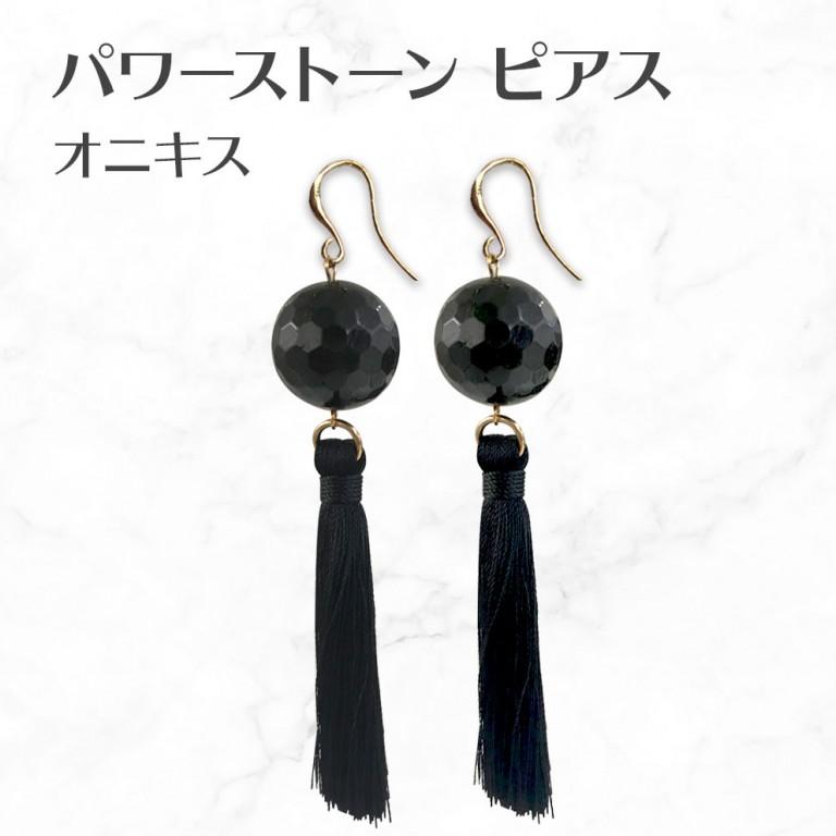 タッセルオニキス ピアス Onyx Earrings パワーストーンピアス