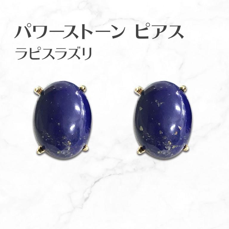 ラピスラズリ ピアス Lapis Lazuli Earrings パワーストーンピアス