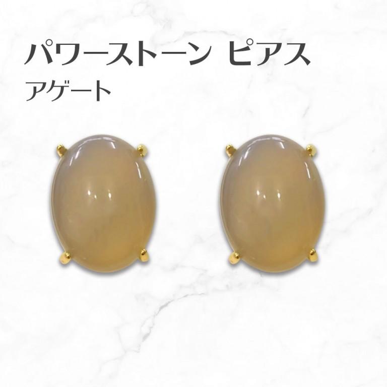 アゲート ピアス  Agate Earrings パワーストーンピアス