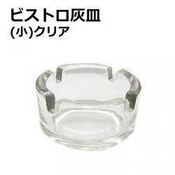 ビストロ灰皿(小)クリア