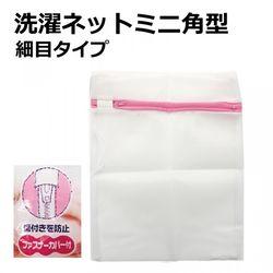 ミニ角型洗濯ネット(細目)