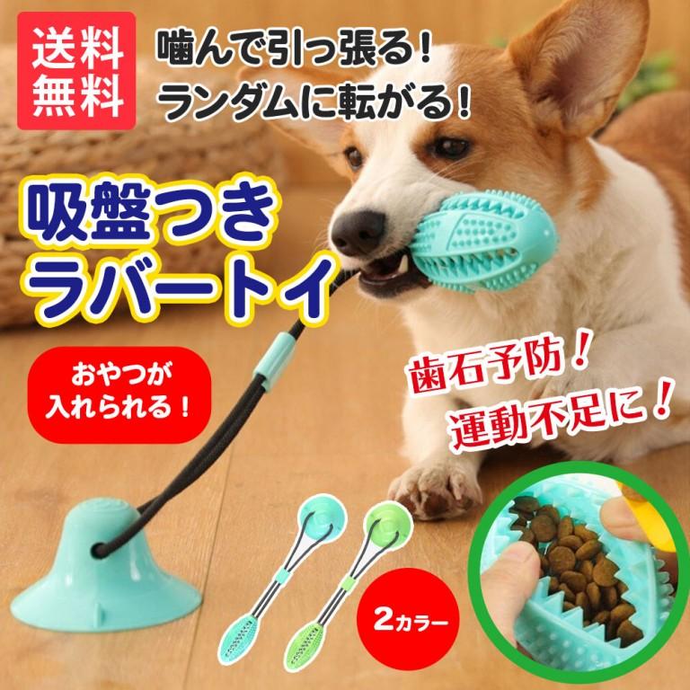 犬 おもちゃ 運動不足解消 ラバートーイ