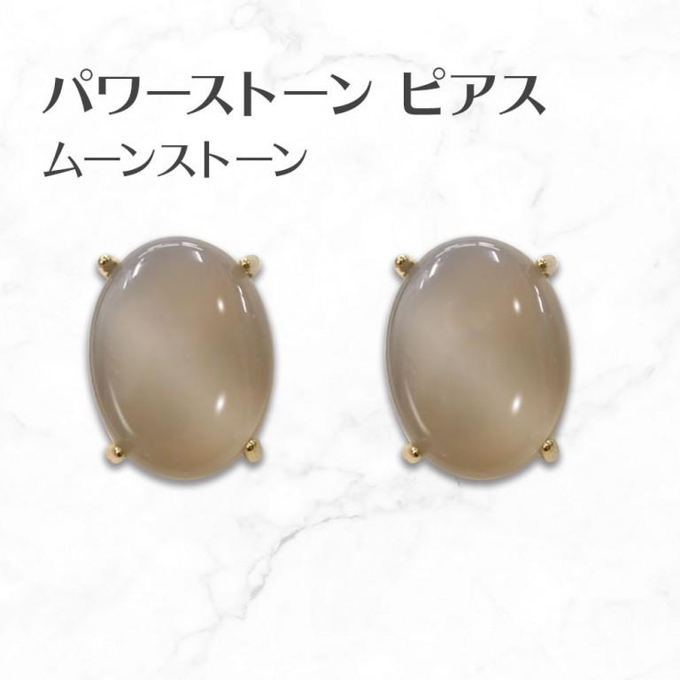 ムーンストーン ピアス Moonstone Earrings パワーストーンピアス