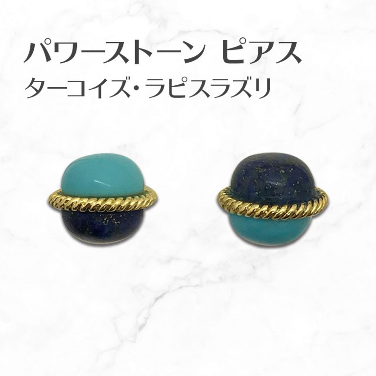 ターコイズ・ラピスラズリ ピアス Turquoise Lapis Lazuli パワーストーンピアス