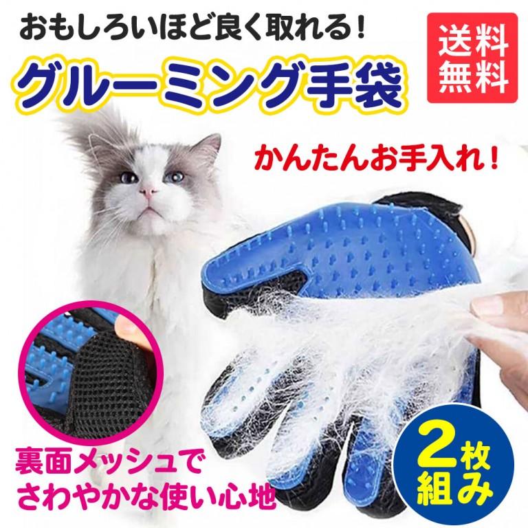 【両手セット】犬 猫 ペット用 抜け毛取り 毛の飛散予防クリーナー ブラシ 手袋 ブルー
