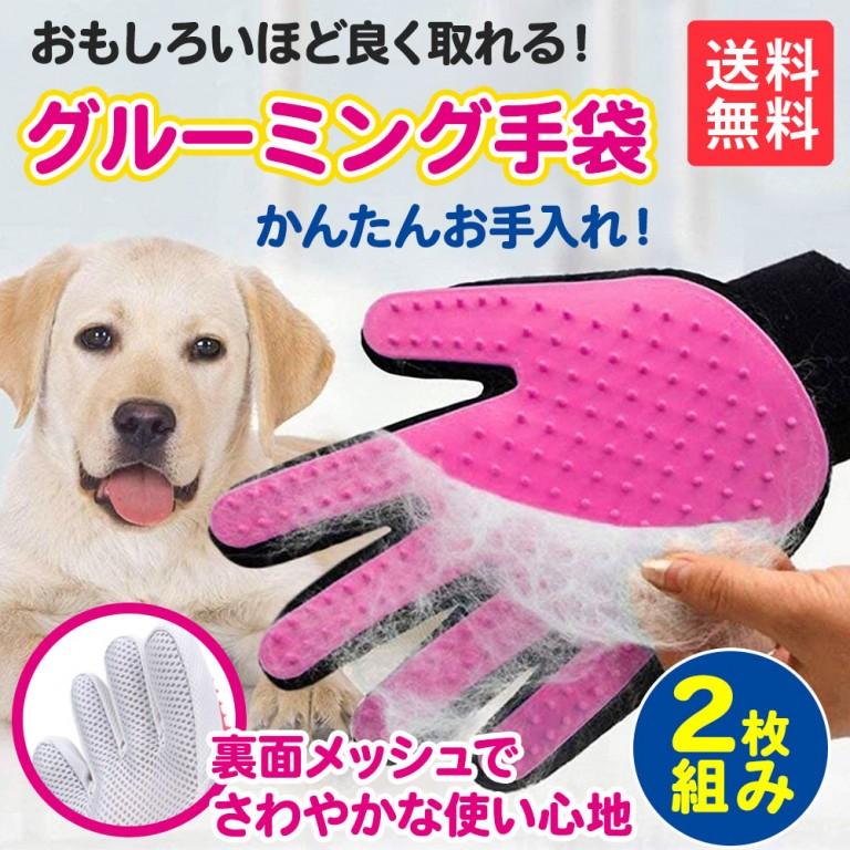 【両手セット】犬 猫 ペット用 抜け毛取り 毛の飛散予防クリーナー ブラシ 手袋 ピンク
