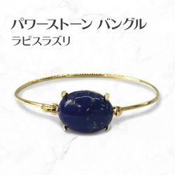 ラピスラズリ バングル  Lapis Lazuli パワーストーンバングル