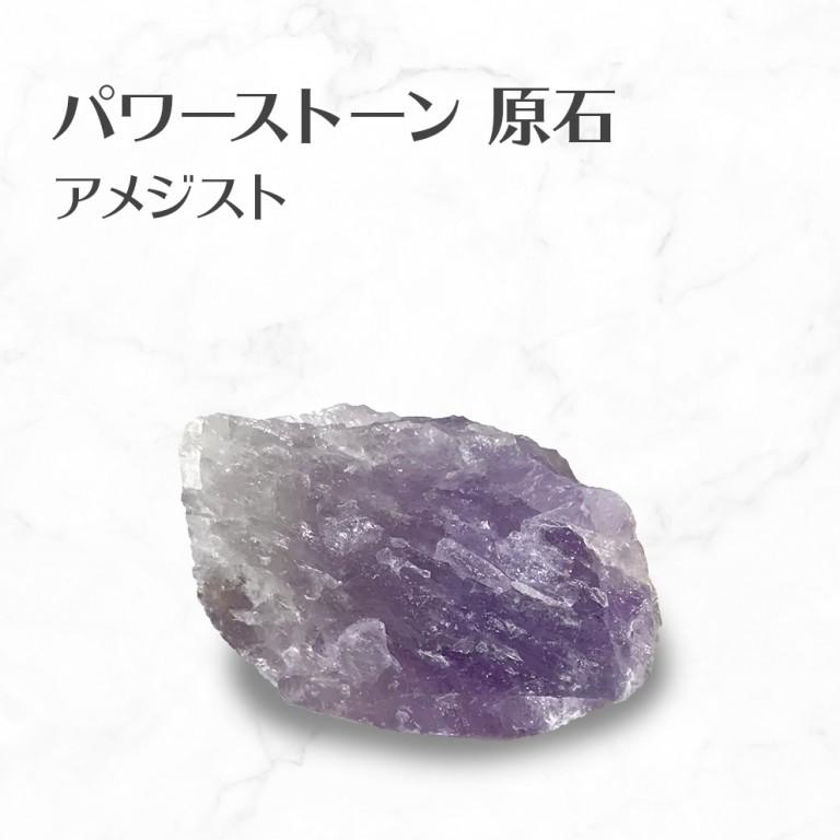 アメジスト 原石 Amethyst rough stone 送料無料