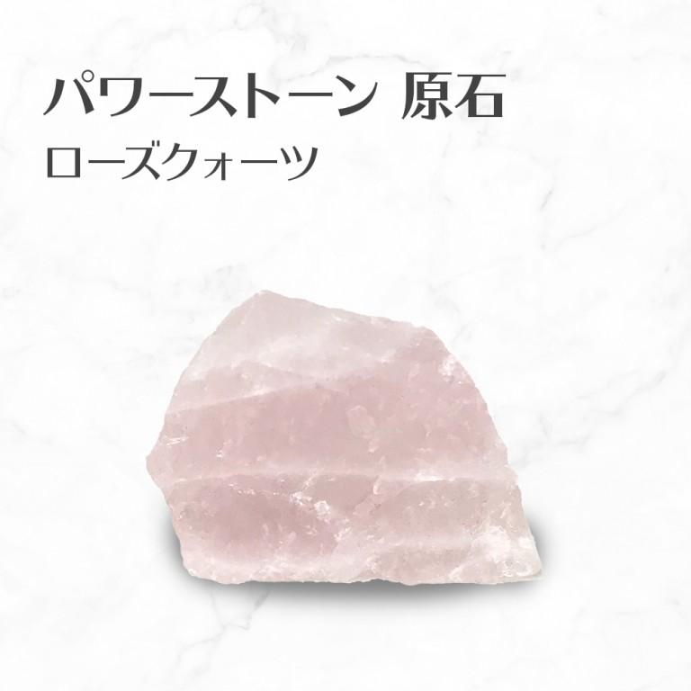 ローズクォーツ 原石 Rose quartz rough stone 送料無料