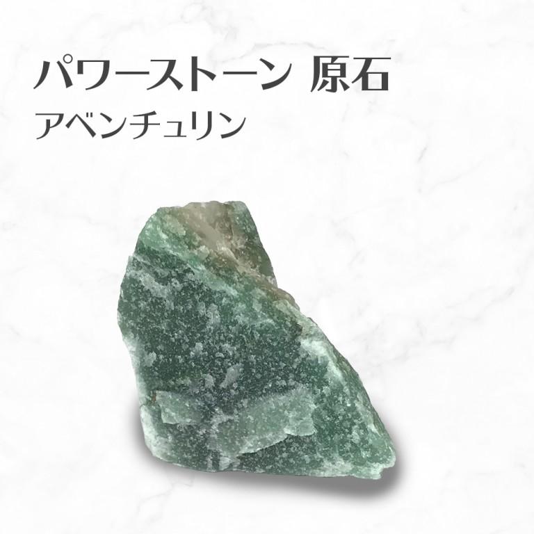 アベンチュリン 原石 Aventurine rough stone 送料無料