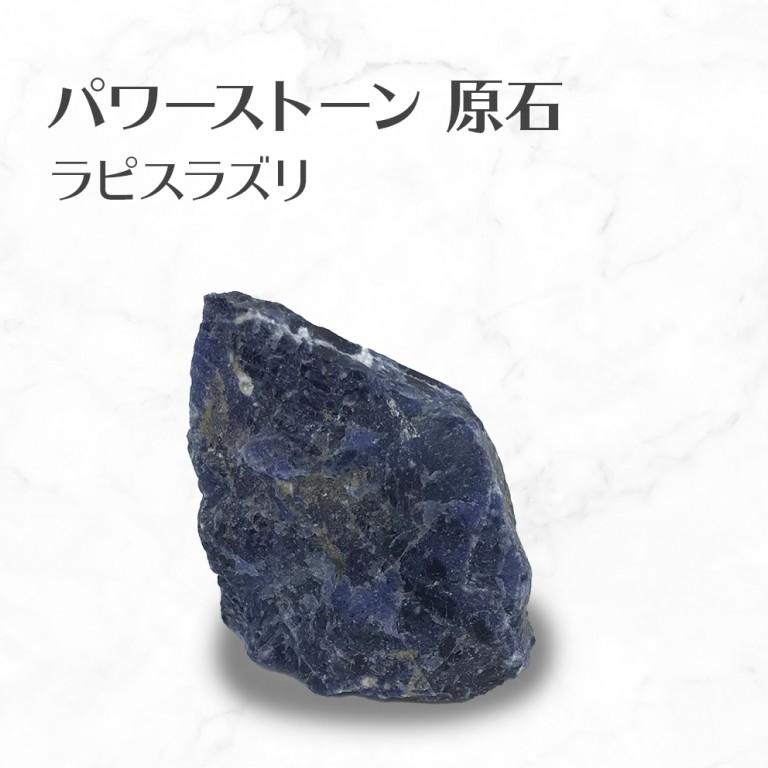 ラピスラズリ 原石 lapis lazuli rough stone 送料無料
