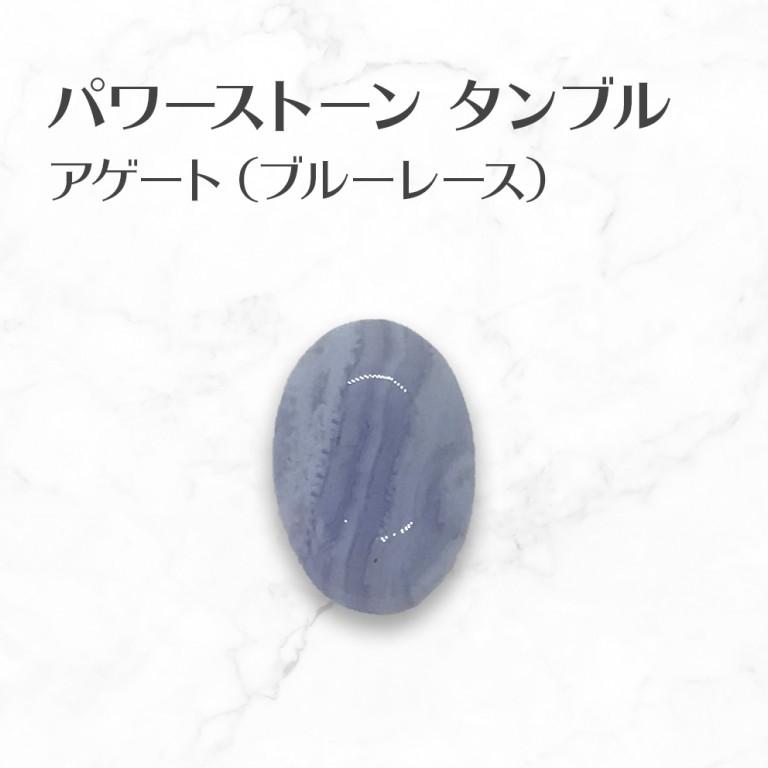 アゲート(ブルーレース) タンブル Blue lace agate tumbled stone 送料無料