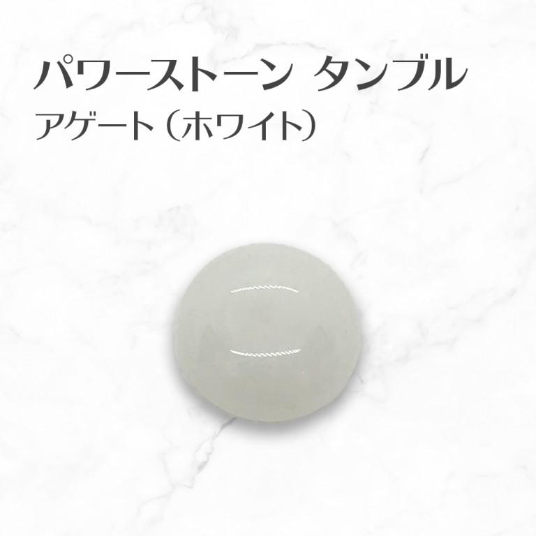 アゲート(ホワイト) タンブル white agate tumbled stone 送料無料
