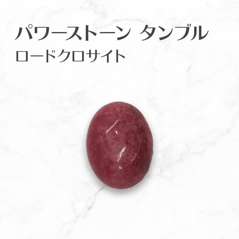 ロードクロサイト タンブル Rhodochrosite tumbled stone 送料無料