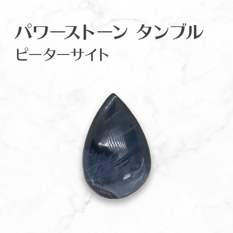 ピーターサイト タンブル 水滴型 Pietersite tumbled stone 9.9g 送料無料