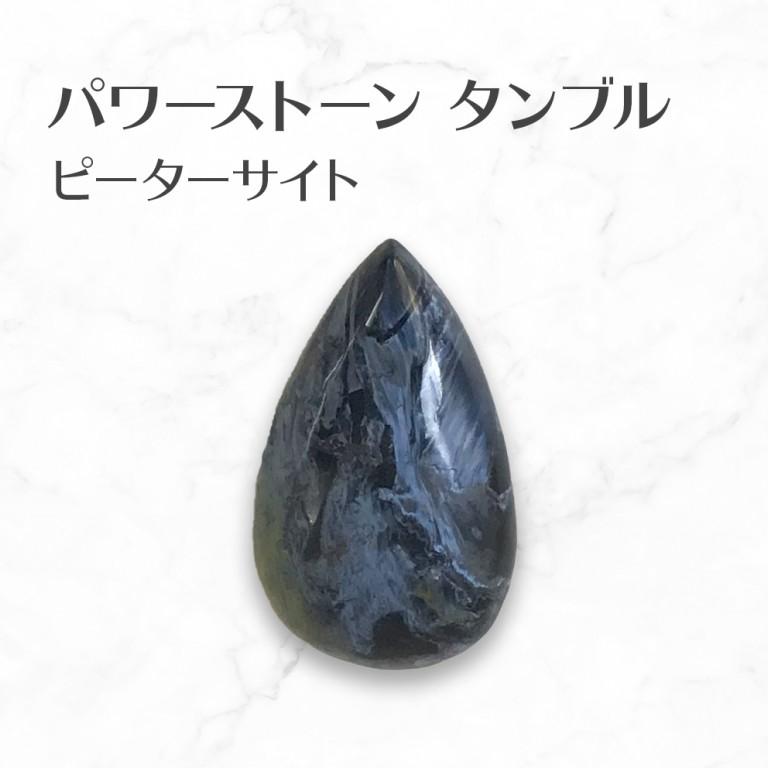 ピーターサイト タンブル 水滴型 Pietersite tumbled stone 13.9g 送料無料