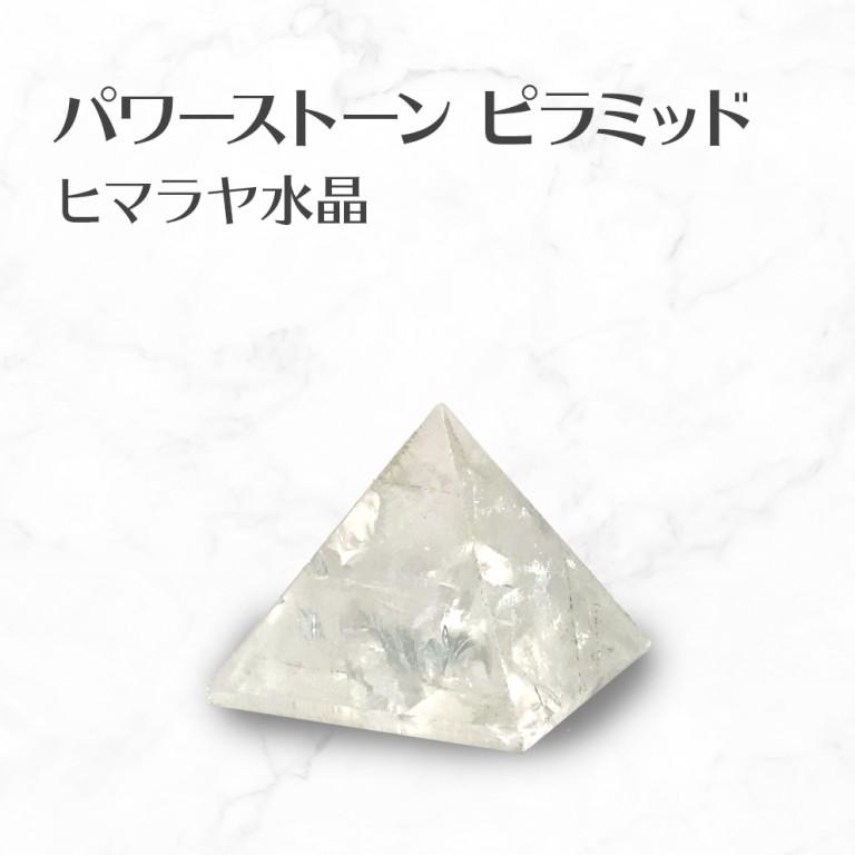 ヒマラヤ水晶 ピラミッド (約7.7g) Himalayan Crystal Pyramid 送料無料