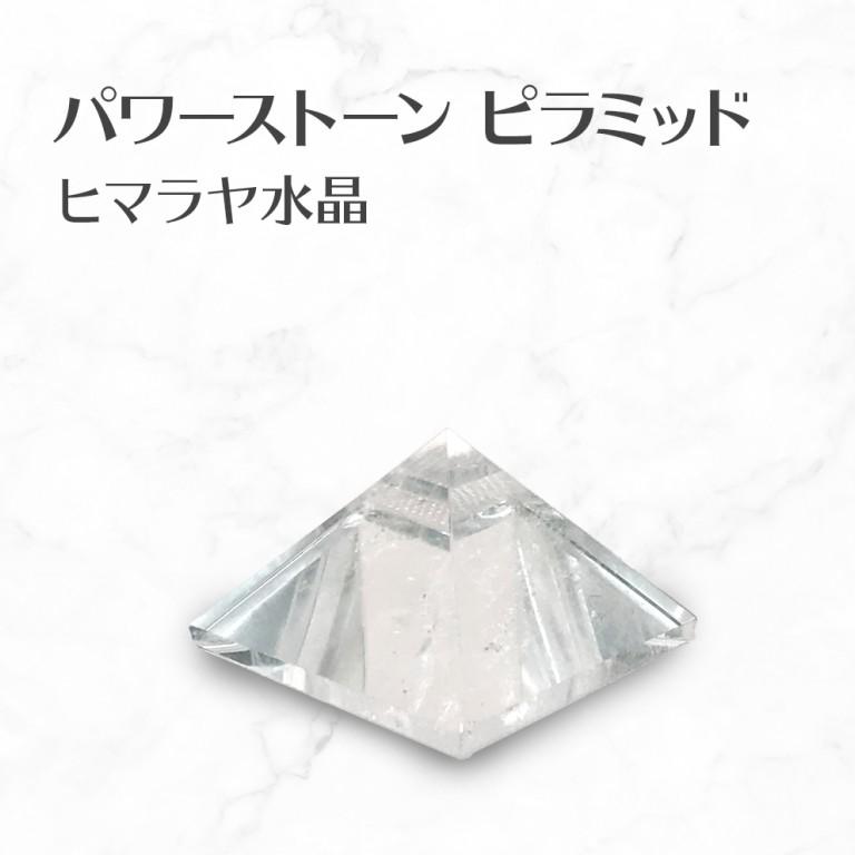 ヒマラヤ水晶 ピラミッド (約8.4g) Himalayan Crystal Pyramid 送料無料