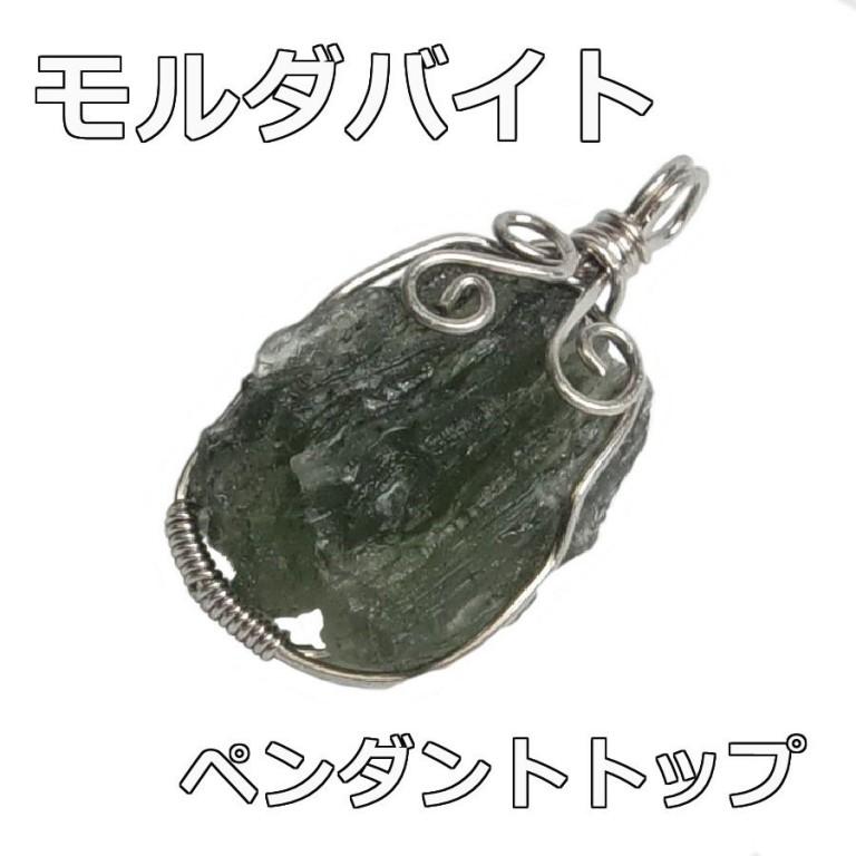 モルダバイト ペンダントトップ 天然石【鑑別書付】