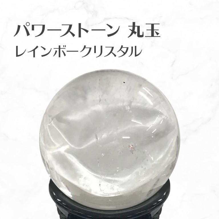 レインボークリスタル 丸玉 スフィア 台座付き Rainbow Crystal Quartz ball 147g 送料無料