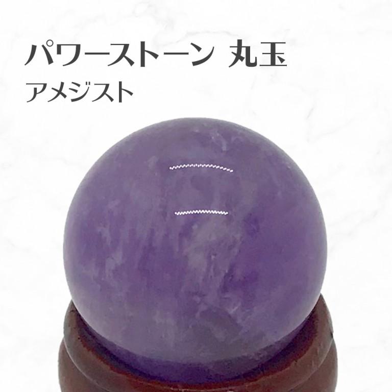 アメジスト 丸玉 スフィア 台座付き Amethyst ball 約27mm 送料無料