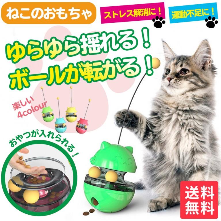 猫のおもちゃ 猫 おもちゃ ペット用品 運動不足 ストレス解消 知育 遊ぶ盤 ペット 回転 ボール 送料無料