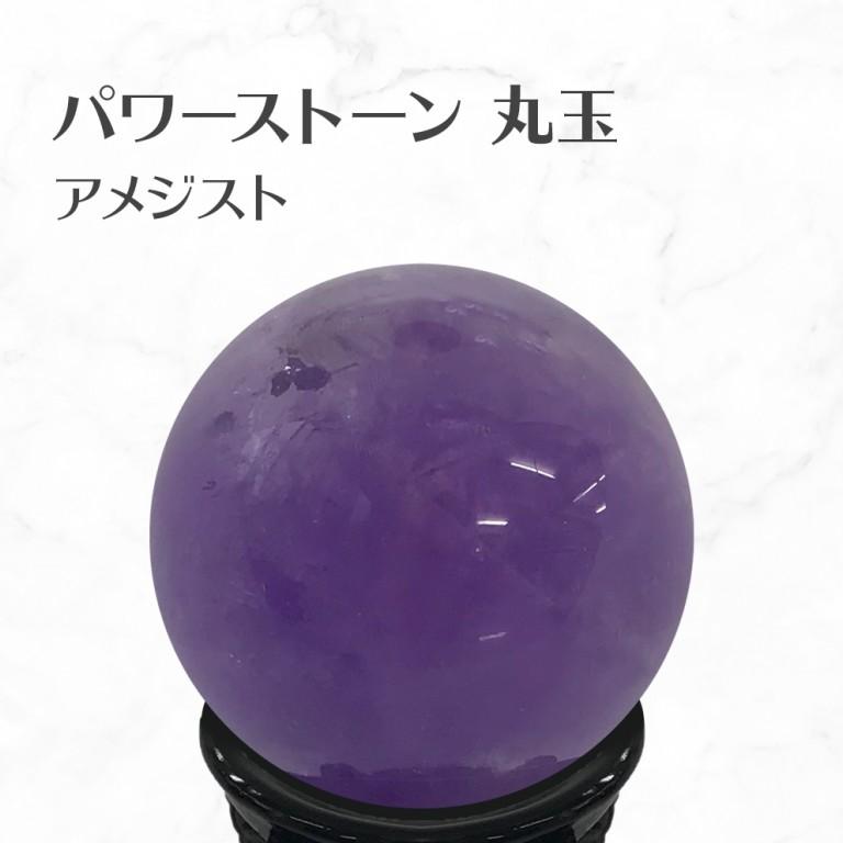 アメジスト 丸玉 スフィア 台座付き Amethyst ball 約52mm 送料無料